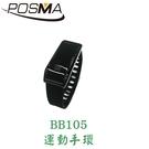 POSMA 運動手環 BB105