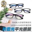 MIT超輕盈 防輻射 抗藍光眼鏡 100%抗紫外線 保護眼睛 台灣製造 檢驗合格