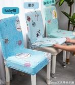 椅套現代簡約連體彈力椅子套家用酒店餐廳飯店通用餐桌椅子套罩布藝 艾美時尚衣櫥