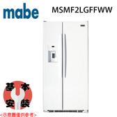 【Mabe美寶】702L 對開門冰箱 MSMF2LGFFWW 純白門板白色機身 送基本安裝