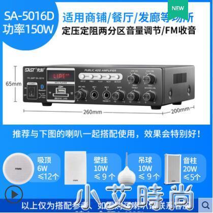 家用發燒大功率專業音箱吸頂喇叭前級放大器分區數字定阻定壓公共廣播 NMS小艾新品