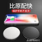 iphoneX蘋果XS無線充電器iPhone Xs MAX快充iphoneXS專用8plus無限座充 酷斯特數位3c
