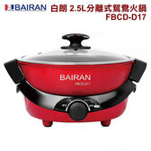 BAIRAN白朗 2.5L分離式鴛鴦火鍋 FBCD-D17