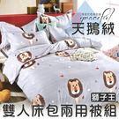床包 / MIT台灣製造.天鵝絨雙人床包兩用被套四件組.獅子王 / 伊柔寢飾