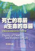 (二手書)死亡的尊嚴與生命的尊嚴