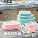 矽膠摺疊 便當盒4件組【HNK951】食品餐盒環保食物袋保鮮盒便當盒野餐盒 #捕夢網