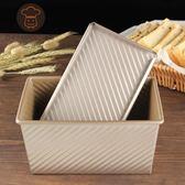 土司工具套裝金色波紋不沾吐司面包烘焙模具烤箱家用450g  無糖工作室