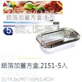 加蓋鋁箔方盒2151(5入)【愛買】