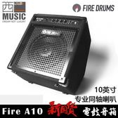 220V電子鼓音箱10英寸藍芽專業音質電鼓鍵盤音響「Chic七色堇」igo