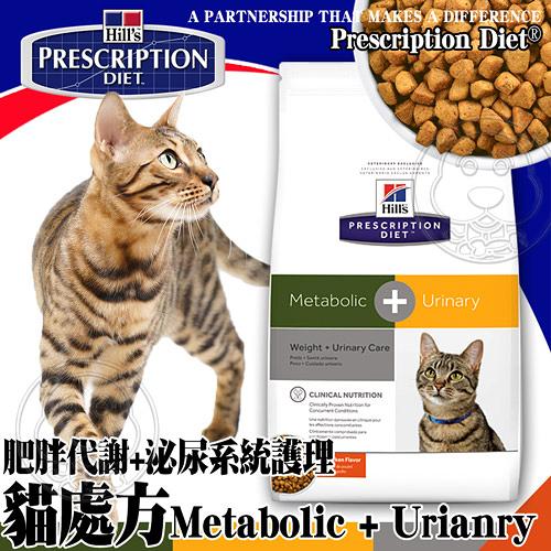 四個工作天出貨除了缺貨》美國Hills希爾思》貓處方肥胖代謝+泌尿系統護理配方12磅5.44kg/包