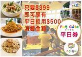 Fun Cafe 親子餐廳 平日優惠餐券 只要988元起(原價1280元, (可含二位大人主餐 A套餐+一位兒童套餐)