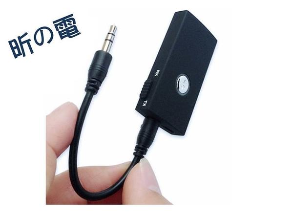 【世明國際】BTI-010通用藍牙3.0無線音訊樂發射接收適配器二合一免驅3.5mm音源孔