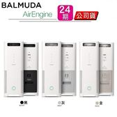 【贈網濾網】BALMUDA AirEngine 空氣清淨機公司貨《24期0利率》