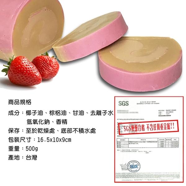 金德恩 台灣製造 草莓捲心手工肥皂 創意手工肥皂/交換禮物/聖誕禮物