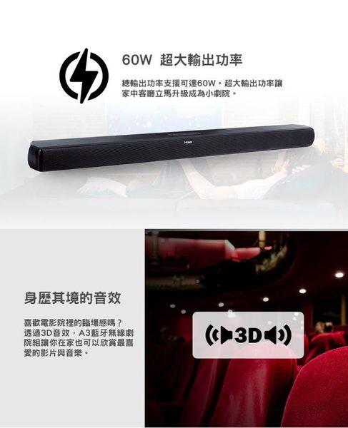 免運費 海爾 Haier A3 無線藍牙 2.1ch Soundbar 2.1聲道 聲霸/電視喇叭/音響/喇叭