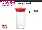 《Midohouse》HARIO『 日本 MCN-300R 玻璃密封罐 』1000ml