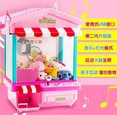 抓娃娃機 迷你抓娃娃機玩具兒童家用投幣游戲機創意鬧鐘糖果機夾公仔機JD BBJH