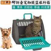 貓提籃寵物外出便攜包旅行箱貴賓博美貓咪籠車載手提寵物包寵物箱【櫻花本鋪】
