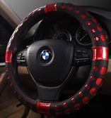 【滿額免運費】【獨愛汽車精品】汽車用品創意與眾不同雷射拉絲手把方向盤套(黑紅)