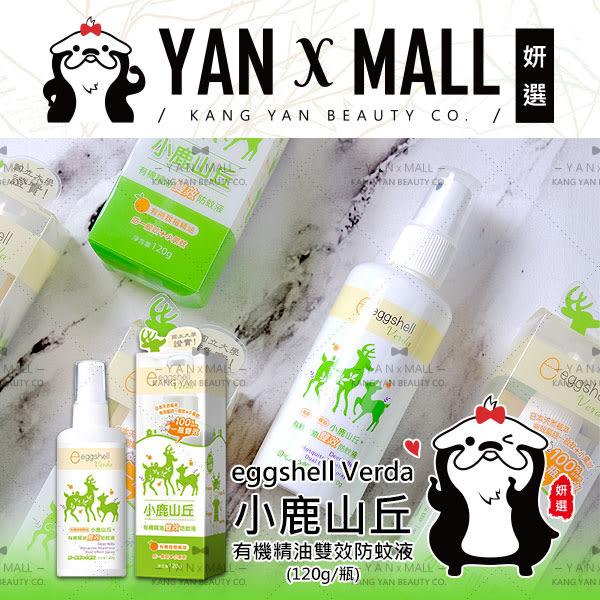 【妍選】eggshell Verda 小鹿山丘 有機精油雙效防蚊液 (120g/瓶)