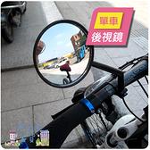 [7-11今日299免運]彎曲款 自行車後視鏡 反光鏡 安全鏡 單車配件 觀後鏡(mina百貨)【H009-G】