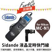 放肆購 Kamera Sidande RS-N1 MC-30 液晶定時電子快門線 可換接頭 Nikon D4s D810A D810 D800 D700 D300s D300 MC-N1