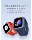 【保固一年】小米 米兔兒童電話手錶3C 4G版 兒童手錶 智慧手錶觸控螢幕 視訊通話