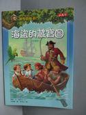 【書寶二手書T8/兒童文學_MGO】神奇樹屋4-海盜的藏寶圖_瑪麗波奧斯本