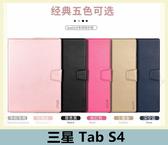 Samsung 三星 Tab S4 10.5吋 (T830/T835) 側翻皮套 軟殼 插卡 支架 鈔票夾 平板皮套 平板殼 皮套