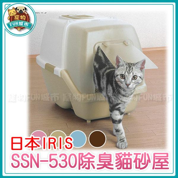*~寵物FUN城市~*《日本IRIS》SSN-530 除臭貓便盆(貓砂屋,貓砂盆)