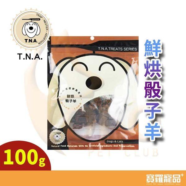 T.N.A悠遊鮮點 鮮烘骰子羊100G【寶羅寵品】