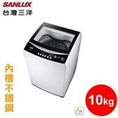 【SANLUX 台灣三洋】10KG 定頻單槽洗衣機(內槽不繡鋼)《ASW-100MA》省水+節能