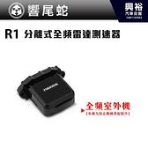 【響尾蛇】R1 分離式全頻雷達測速器 全頻室外機*可搭配A9.A16.A18.HUD-300機種