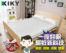 預購【3-適中床墊】默默無蚊 超彈力高碳鋼彈簧 彈簧床墊 雙人床墊 5尺 KIKY~