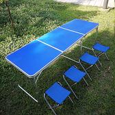 新年禮物-加長1.8米戶外折疊桌子 折疊桌椅 擺攤桌便攜式折疊餐桌家用wy
