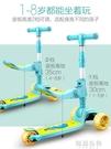滑板車 兒童滑板車1-3-6-12歲小孩寶寶女孩男孩寬輪踏板溜溜車單腳滑滑車 mks新年禮物