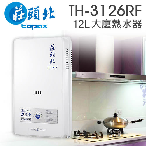 【有燈氏】莊頭北 12L 大廈 熱水器 天然 液化 瓦斯熱水器 防空燒【TH-3126RF】