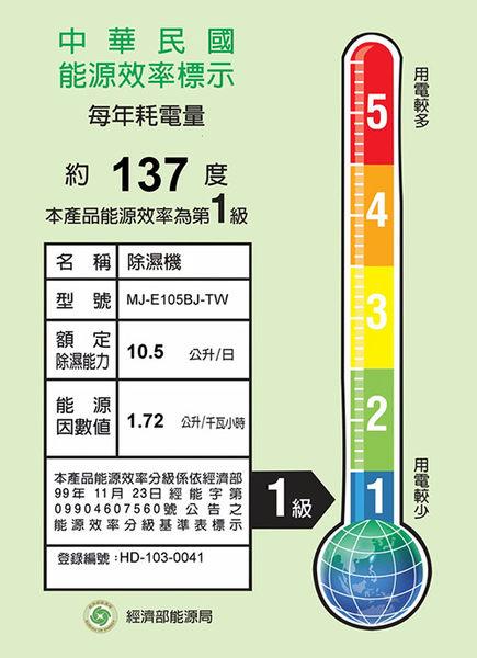 MITSUBISHI』☆三菱10.5L薄型大容量清淨除濕機 MJ-E105BJ  ***免運費***
