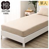 針織純棉多種厚度對應床包4 BE 單人 NITORI宜得利家居