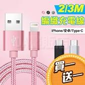 買一送一 充電線 快充線 編織線 尼龍線 傳輸線 數據線 2米 3米 iphone type-c Micro USB 安卓 手機 鋁合金