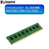 金士頓 桌上型記憶體 【KVR16N11S8/4】 4G 4GB DDR3-1600 終身保固 新風尚潮流