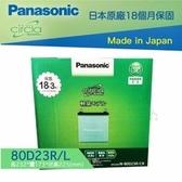 【Panasonic 藍電池】80D23L R 日本原裝進口 保固12個月 好禮四選一 LUXGEN U6 汽車電瓶 55D23L