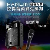 HANLIN-拉桿音箱+麥克風組合/K歌/教學/戶外最愛@桃保科技