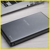 外接硬碟盒 硬碟盒子2.5英寸外置外接usb3.0硬碟保護盒固態行動硬碟外殼