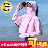 防曬口罩女夏季護頸薄款全臉遮陽透氣防紫外線騎車開車戶外『韓女王』