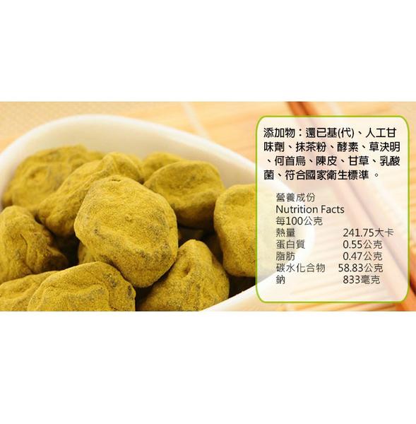 活性酵素乳酸健康梅 (300g/包)