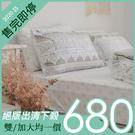《絕版款式》純棉 床包枕套組 雙人/加大...