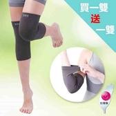 SKE王鍺竹炭銀纖3D能量護膝護肘二用防護買一送一組獨家贈機能衣 ( M一般尺寸,適用體重