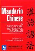 漢語語法 (英文版)Mandarin Chinese