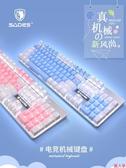 機械鍵盤青軸黑軸茶軸紅軸電競櫻花粉色網紅女生少女心白色JY-『美人季』